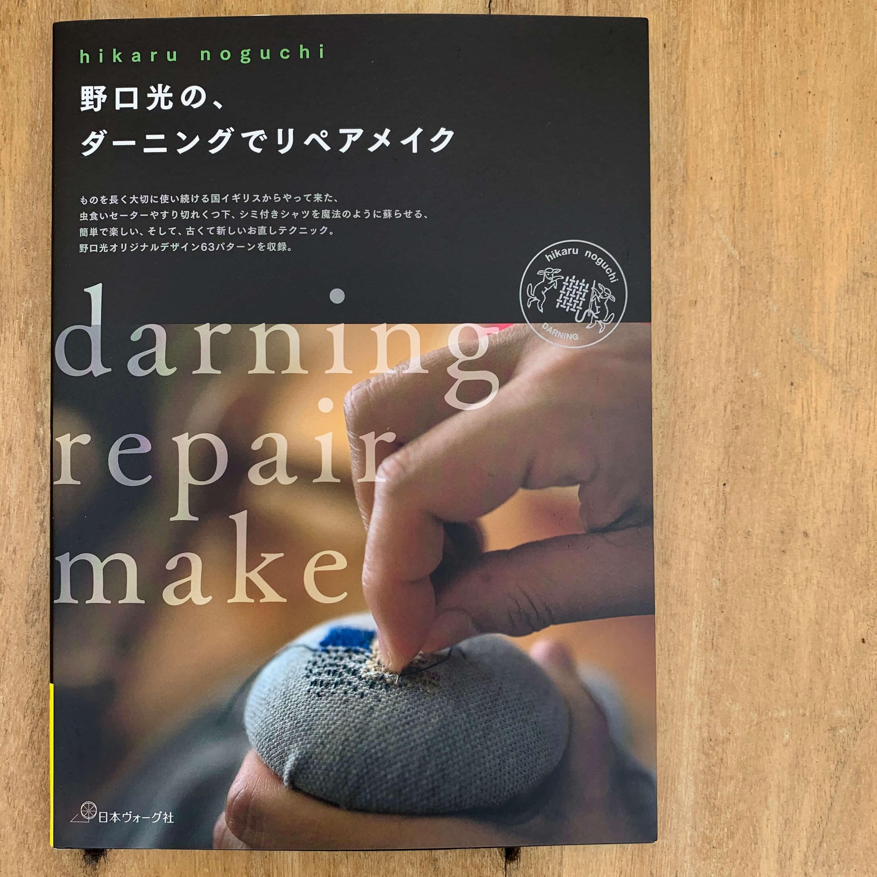 Darning Repair Make