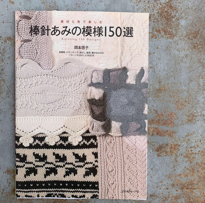 K. Okamoto: Knitting 150 Designs